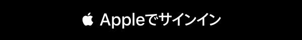 Button?locale=ja jp&width=300&height=40&border radius=50&scale=2